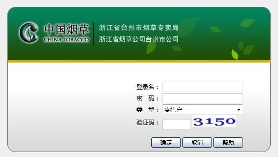 台州烟草网上订货登录窗口