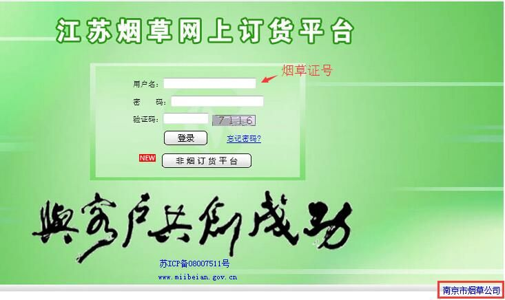 南京烟草网上订货登陆界面