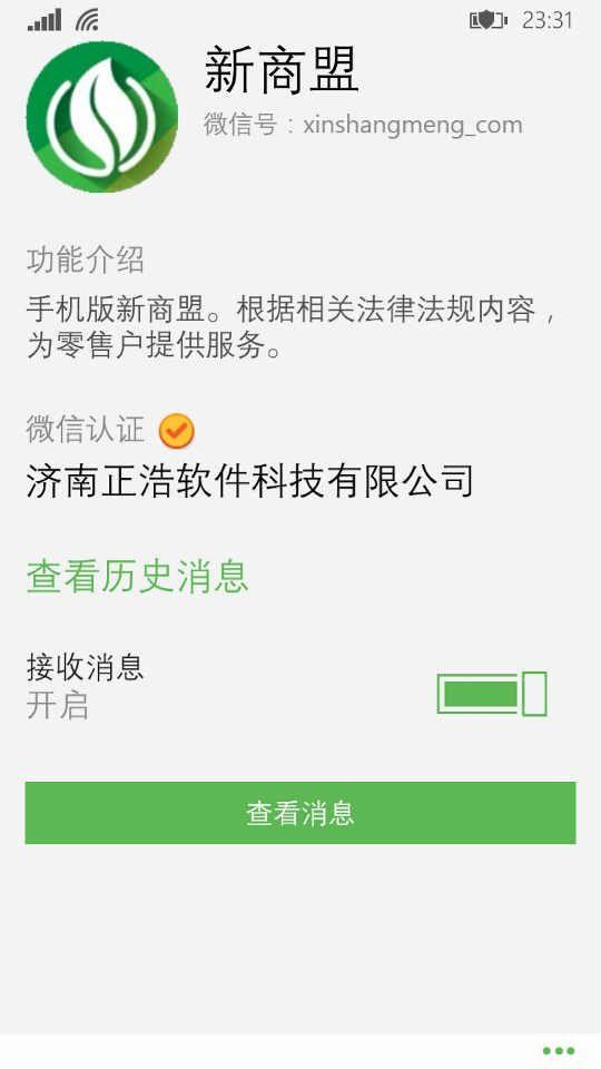 """""""新商盟""""微信订烟操作手册"""